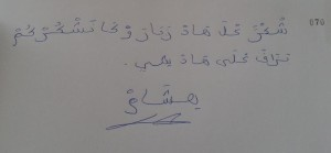 Comentario árabe alumno IES San Bartolomé